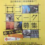 山口県鉄筋工業協同組合ロゴマーク募集