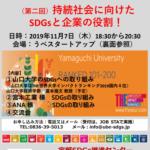 SDGsと企業の役割