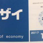 防長経済新報社様への掲載