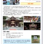 山口県中小企業団体中央会 会報誌