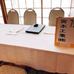 県内就職促進協議会へ参加
