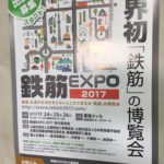 全国鉄筋技能大会 山口県代表予選会