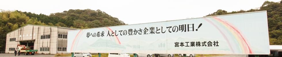 宮本工業株式会社