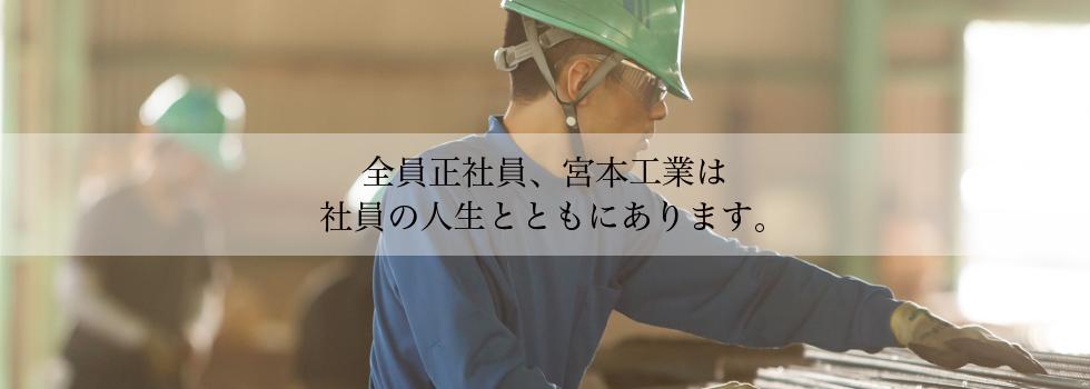 山口県宇部市 宮本工業 | 全員正社員、宮本工業は社員の人生とともにあります。