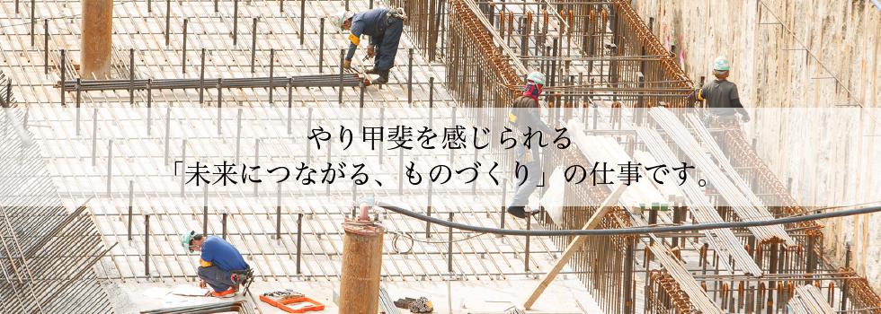 山口県宇部市 宮本工業 | やり甲斐を感じられる、未来につながる「ものづくり」の仕事です。
